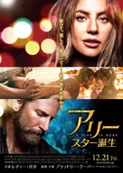A Star Is Born - Japanese Movie Poster (xs thumbnail)