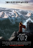 2012 - South Korean Movie Poster (xs thumbnail)