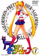 """""""Bishôjo senshi Sêrâ Mûn"""" - Japanese DVD cover (xs thumbnail)"""