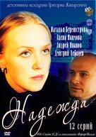 """Nadezhda"" - Russian DVD movie cover (xs thumbnail)"