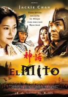 Shen hua - Spanish Movie Poster (xs thumbnail)