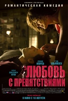 Un bonheur n'arrive jamais seul - Russian Movie Poster (xs thumbnail)
