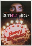Happy Birthday to Me - Japanese Movie Poster (xs thumbnail)