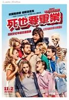 Promoción fantasma - Taiwanese Movie Poster (xs thumbnail)