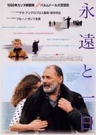 Mia aioniotita kai mia mera - Japanese Movie Poster (xs thumbnail)