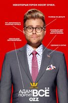 """""""Adam Ruins Everything"""" - Russian Movie Poster (xs thumbnail)"""