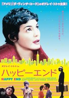 Nowhere to Go But Up - Japanese poster (xs thumbnail)