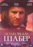 Le colonel Chabert - Russian DVD cover (xs thumbnail)