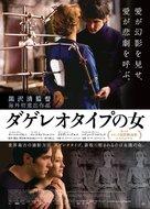 Le secret de la chambre noire - Japanese Movie Poster (xs thumbnail)