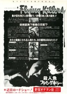 Piranha Part Two: The Spawning - Japanese poster (xs thumbnail)