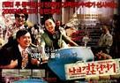 Naui gyeolhon wonjeonggi - South Korean Movie Poster (xs thumbnail)
