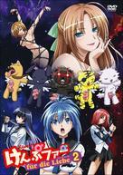 """Kenpufâ"" - German DVD cover (xs thumbnail)"