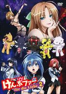 """Kenpufâ"" - German DVD movie cover (xs thumbnail)"