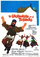 Fiddler on the Roof - Spanish Movie Poster (xs thumbnail)