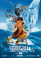 Ice Age: Continental Drift - Greek Movie Poster (xs thumbnail)