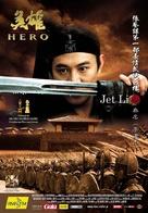 Ying xiong - Polish Movie Poster (xs thumbnail)