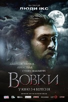 Wolves - Ukrainian Movie Poster (xs thumbnail)