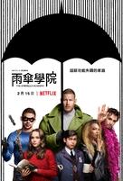 """The Umbrella Academy"" - Taiwanese Movie Poster (xs thumbnail)"