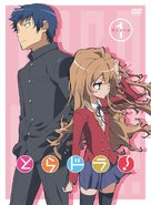 """Toradora!"" - Japanese Movie Cover (xs thumbnail)"