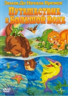 The Land Before Time 9 - Russian Movie Cover (xs thumbnail)