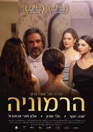 Harmonia - Israeli Movie Poster (xs thumbnail)