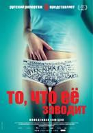 Få meg på, for faen - Russian Movie Poster (xs thumbnail)