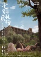 Yedinci Kogustaki Mucize - Chinese Movie Poster (xs thumbnail)