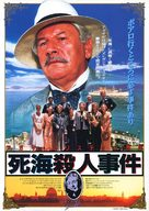 Appointment with Death - Japanese Movie Poster (xs thumbnail)
