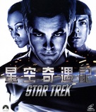 Star Trek - Hong Kong Movie Cover (xs thumbnail)