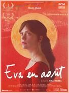 La virgen de agosto - French Movie Poster (xs thumbnail)