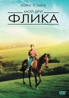 My Friend Flicka - Russian Movie Cover (xs thumbnail)