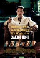 Live by Night - Ukrainian Movie Poster (xs thumbnail)