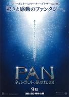 Pan - Japanese Movie Poster (xs thumbnail)