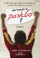 Starbuck - Israeli Movie Poster (xs thumbnail)