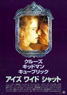 Eyes Wide Shut - Japanese Movie Poster (xs thumbnail)