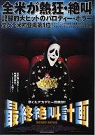 Scary Movie - Japanese Movie Poster (xs thumbnail)