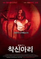 One Missed Call - South Korean Movie Poster (xs thumbnail)