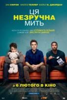 That Awkward Moment - Ukrainian Movie Poster (xs thumbnail)