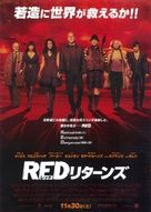 RED 2 - Japanese Movie Poster (xs thumbnail)