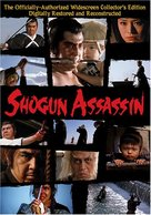 Shogun Assassin - DVD cover (xs thumbnail)