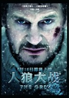The Grey - Chinese Movie Poster (xs thumbnail)