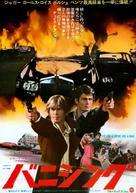 Uomini si nasce poliziotti si muore - Japanese Movie Poster (xs thumbnail)
