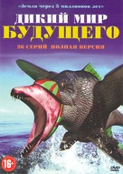 """The Future Is Wild"" - Russian DVD cover (xs thumbnail)"