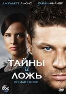 """Secrets & Lies"" - Russian Movie Cover (xs thumbnail)"