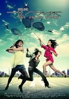 Neui yan fau pui - Chinese Movie Poster (xs thumbnail)