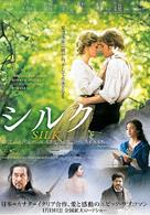 Silk - Japanese Movie Poster (xs thumbnail)