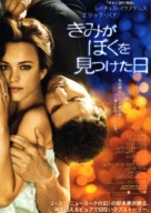 The Time Traveler's Wife - Japanese Movie Poster (xs thumbnail)
