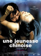 Yihe yuan - French Movie Poster (xs thumbnail)