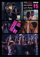Mentiras y gordas - Taiwanese Movie Poster (xs thumbnail)