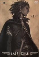 """Last Exile"" - French Movie Cover (xs thumbnail)"